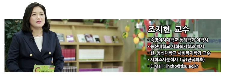 조지현 교수 이력, 숙명여자대학교 통계학과 이학사, 동신대학교 사회복지학과 박사, 현,통신대학교 사회복지학과 교수, 사회조사분석사 1급(전국최초), E-Mail:jhcho@dsu.ac.kr