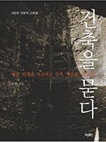 건축공간론 교재 소개 서현, 건축을 묻다, 효형출판 2009
