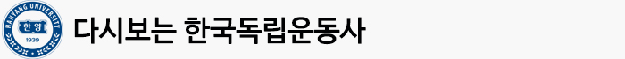 다시보는한국독립운동사