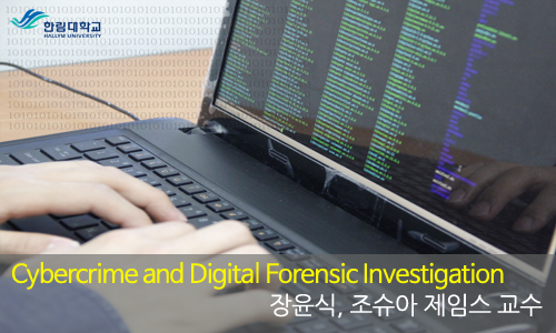 Cybercrime and Digital  Forensic Investigation ACE.HLM01
