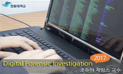 Digital  Forensic Investigation 이미지
