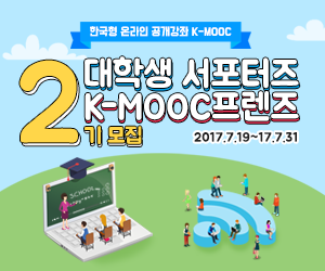 제2기 K-MOOC프렌즈(대학생서포터즈) 모집