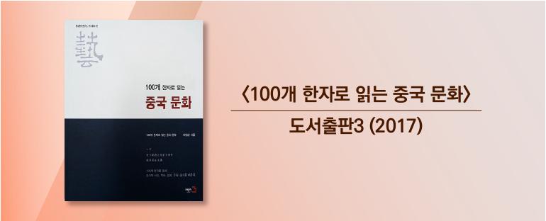 하영삼, 『100개 한자로 읽는 중국 문화』도서출판3, 2017
