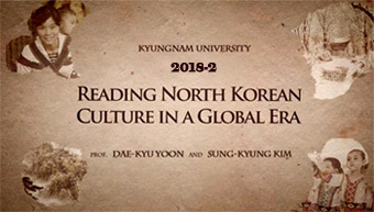 Reading North Korean Culture in a Global Era 동영상
