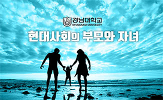 현대사회의 부모와자녀(Parents and children in contemporary society: Stories of parents growing with their children) 개강일 2018-09-18 종강일 2018-12-18 강좌상태 종료