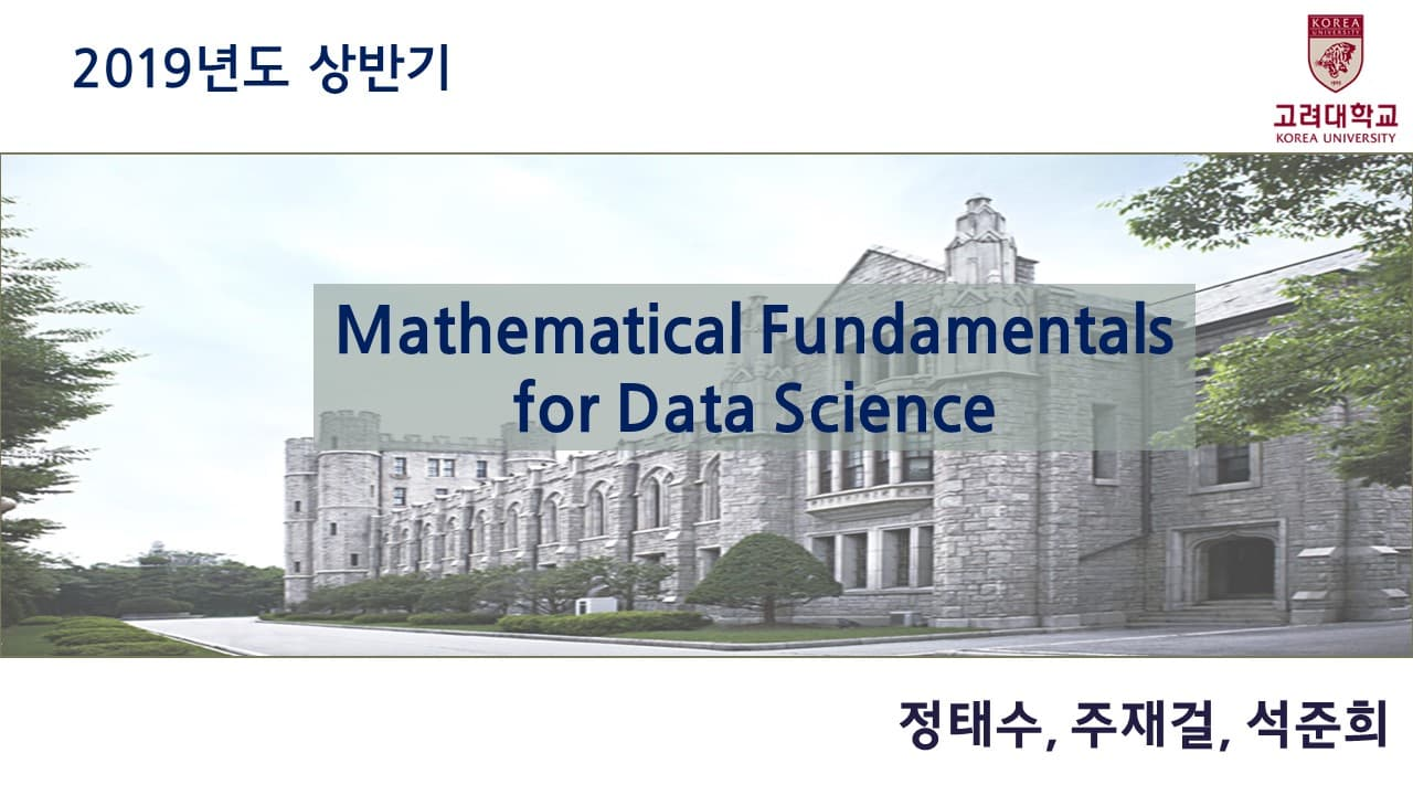 Mathematical Fundamentals for Data Science 동영상