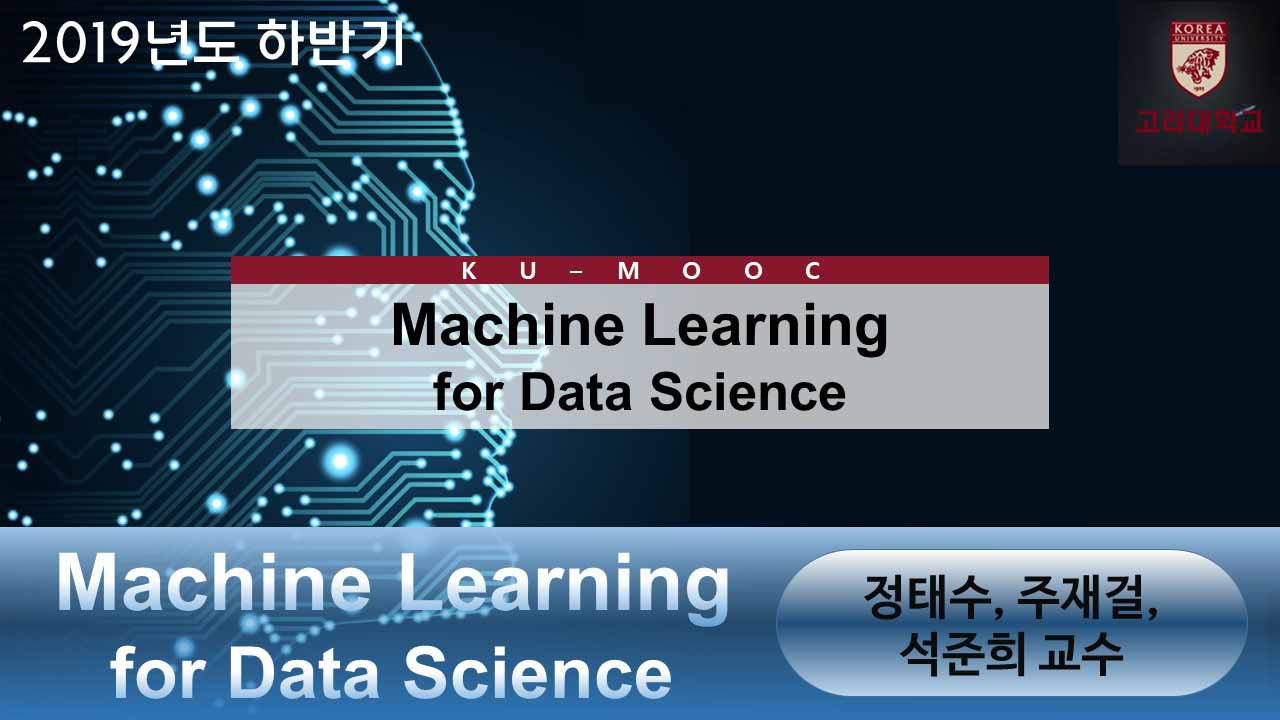 Machine Learning for Data Science 개강일 2019-09-02 종강일 2019-12-29 강좌상태 end