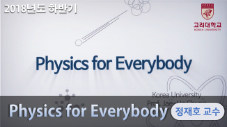 Physics for Everybody 개강일 2018-09-01 종강일 2018-12-14 강좌상태 end