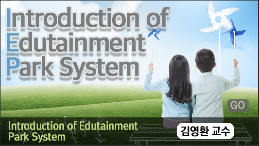 Introduction of Edutainment Park System 이미지
