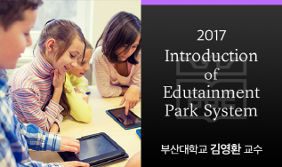 Introduction of Edutainment Park System 개강일 2017-08-28 종강일 2017-10-28 강좌상태 종료