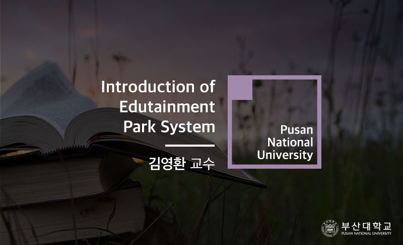 Introduction of Edutainment Park System 개강일 2018-09-30 종강일 2018-11-22 강좌상태 종료