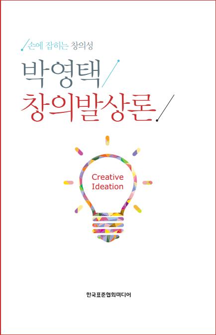 교재, 창의발상론