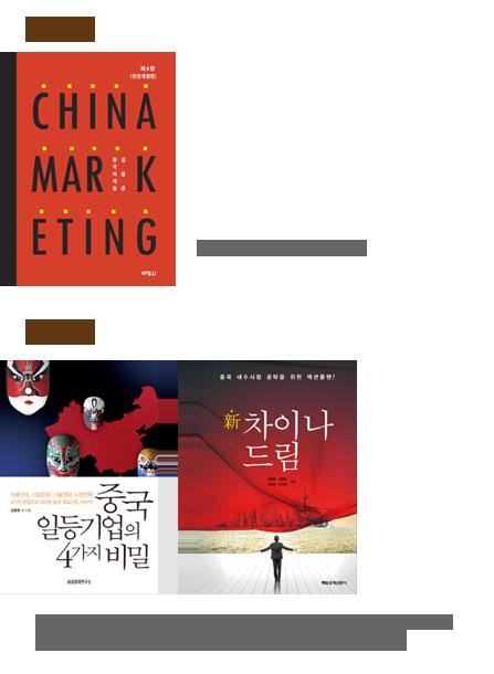 주교재 : 차이나마케팅(2016) 4판 부교재 : 중국 일등기업들의 4가지비밀, 新 차이나 드림