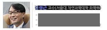 김성근 교수(서울대 자연과학대학 화학부), 서울대학교 화학과(학사), 하버드대학교 대학원 물리학(석사), 하버드대학교 대학원 화학물리학(박사)