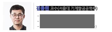 김종원 교수(서울대 기계항공공학부) 서울대학교 기계공학과(학사), 한국과학원(석사), 위스콘신대학교 기계공학과(박사)
