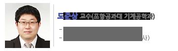 도준상 교수(포항공과대 기계공학과) 서울대학과 응용화학부(학사), MIT 화학공학/고분자공학(박사)