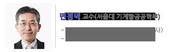 민경덕 교수(서울대 기계항공공학부) 서울대학교 기계공학과(학사, 석사), MIT 기계공학과(박사)