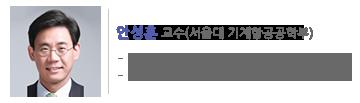안성훈 교수(서울대 기계항공공학부) 미시간대학교 항공우주공학(학사), 스탠포드대학교 항공우주공학(석사, 박사)