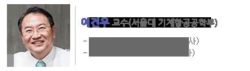 이건우 교수(서울대 기계항공공학부) 서울대학교 기계공학과(학사), MIT 기계공학과(석사, 박사)