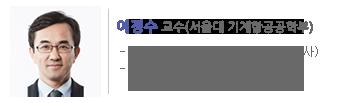 이경수 교수(서울대 기계항공공학부) 서울대학교 기계공학과(학사, 석사), 캘리포니아대학교 버클리캠퍼스 기계공학과 (박사)