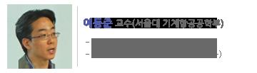 이동준 교수(서울대 기계항공공학부) KAIST 기계공학과(학사), 미네소타대학교 기계공학과(박사)