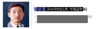 정상권 교수(카이스트 기계공학과) 서울대학교 기계공학과(학사, 석사), MIT 기계공학과(박사)
