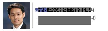 조규진 교수(서울대 기계항공공학부) 서울대학교 기계공학과(학사, 석사), MIT 기계공학과(박사)