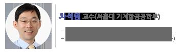 차석원 교수(서울대 기계항공공학부) 서울대학교 조선해양공학과(학사), 스탠퍼드 대학교 기계공학과 (석사 및 박사)