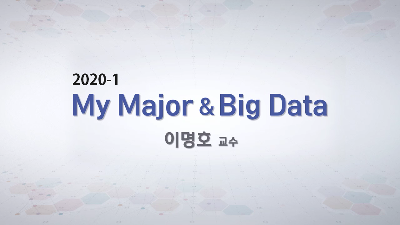 My Major & Big Data 동영상