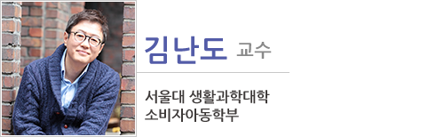 김난도 교수님