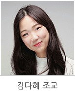 김다혜 조교