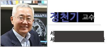 정천기 교수님 서울대학교 의과대학 교수