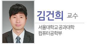 김건희 교수님 컴퓨터공학부