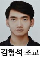 김형석 조교