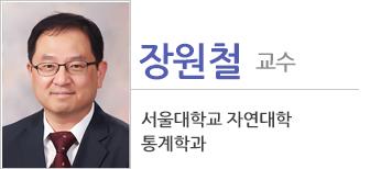 장원철 교수 서울대 자연과학대학 통계학과