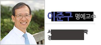 이준구 명예교수 서울대 사회과학대학 경제학부