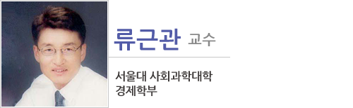서울대 사회과학대학 경제학부 류근관 교수님