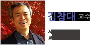 김창대 교수님 서울대 사범대학 교육학과