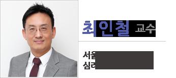 최인철 교수님 서울대학교 심리학과 교수