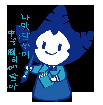 한국어문학부 캐릭터 이미지