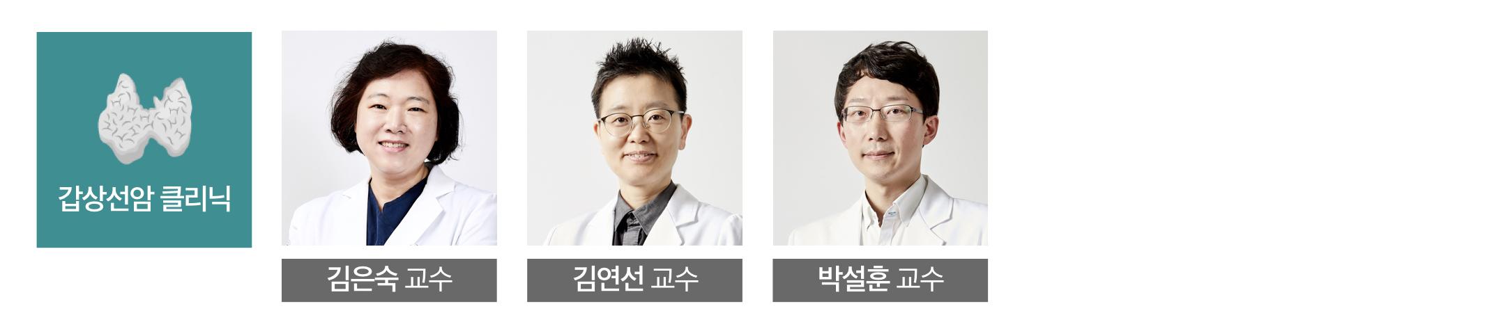 갑상선암 클리닉 교수님