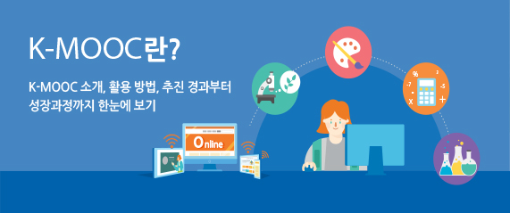 K-MOOC란?